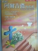【書寶二手書T4/翻譯小說_LRL】獻給阿爾吉儂的花束_丹尼爾.凱斯