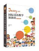 Jessy老師國際漢語教學加油站:教學策略篇(簡體版)