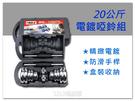 20公斤電鍍啞鈴組/重量訓練/鍛鍊胸肌/...