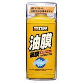 日本製 PRO STAFF 黃金級玻璃油膜清潔劑 黃瓶 油膜去除劑 除油膜 200g (大瓶)