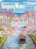 Hongkong Walker 4月號/2020 第162期
