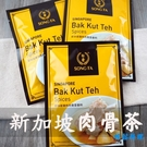 松發 新加坡潮州肉骨茶香料 (單包) 甜...