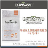 【行銷活動73折】*KING WANG*《柏萊富》blackwood 功能性亮毛護膚犬糧 羊肉加米 30磅