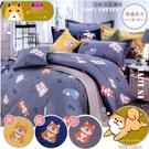 御芙專櫃『幸福柴犬』夏季薄床罩【5*6.2尺】雙人|100%純棉|五件套搭配|MIT