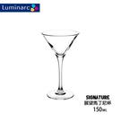 Luminarc 樂美雅 SIGNATURE展望馬丁尼杯 150ml 玻璃杯 酒杯 高腳杯