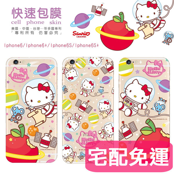 Hello Kitty 太空版 iPhone 6s 6 / iPhone 6s 6 plus 彩繪膜彩繪貼 手機外殼保護貼 快速包膜 KT 凱蒂貓