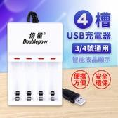 USB充電電池充電器 3號4號 通用 4槽 鎳氫 鋰電池 燈號指示 快充 ⭐星星小舖⭐ 台灣現貨