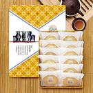 顏新發-太陽餅綜合12入/盒(蜂蜜/黑糖/原味)【愛買】