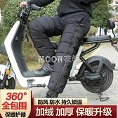 季騎車加厚護膝護腿套女男長款摩托車腳套擋風護腿拉鏈過膝 SUPER SALE 快速出貨