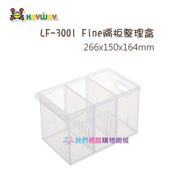【我們網路購物商城】聯府 LF-3001 Fine隔板整理盒 收納盒 整理盒 分類盒