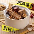 小資首選經濟煲 四物排骨湯 (4入)