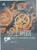 【書寶二手書T1/財經企管_HZG】分工網路_劉仁傑