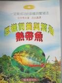 【書寶二手書T5/寵物_OFL】怎樣飼養與繁殖熱帶魚_沈永嘉