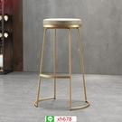 現代簡約高腳吧臺椅 酒吧金色圓形吧臺椅子咖啡廳休閑鐵藝吧椅