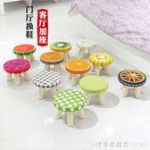 小凳子家用矮凳客廳沙發凳時尚創意小椅子實木小板凳布藝換鞋凳 NMS漾美眉韓衣