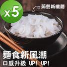 【搭嘴好食】低卡蒟蒻新纖麵 5 包入