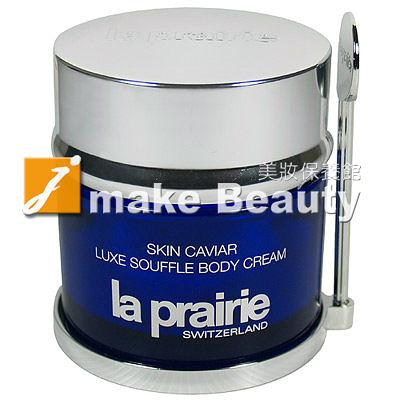 la prairie 魚子豐潤美體舒芙蕾(150ml)《jmake Beauty 就愛水》
