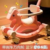 兒童搖搖馬寶寶周歲生日禮物溜溜車二合一兩用玩具【奇趣小屋】