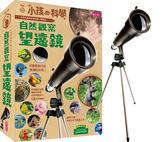 小孩的科學4:自然觀察望遠鏡(內含一組科學玩具以及一本活動手冊)【遊戲書】