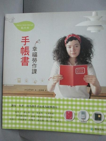 【書寶二手書T4/美工_ZAP】手帳書的幸福勞作課_yojohan