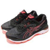 Asics 慢跑鞋 GT-2000 6 D Wide 寬楦頭 黑 橘 六代 透氣穩定 女鞋 運動鞋【PUMP306】 T856-N001