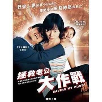 拯救老公大作戰 DVD 駭人怪物 裴斗娜 生人解剖 金泰(購潮8)
