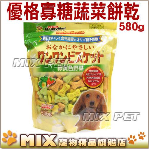 ◆MIX米克斯◆日本DoggyMan.寡糖添加蔬菜消臭餅乾580克 .容易咬食易消化的餅乾