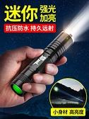 手電筒 手電筒強光充電戶外超亮遠射小型迷你便攜家耐用氙氣燈軍專用led 米家