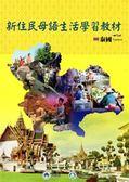 全國新住民火炬計畫:新住民母語生活學習教材-泰國[附光碟][再版]