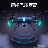 空拍機無人機航拍器高清專業小學生兒童玩具小型四軸飛行器充電遙控飛機YXS 【快速出貨】