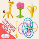 寶寶牙膠磨牙棒咬膠嬰兒玩具曼哈頓手抓球0無毒硅膠軟3-6-12個月【跨店滿減】