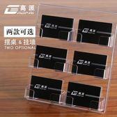 可掛牆6格名片座 名片盒 桌面名片座 名片收納盒透明名片座名片架