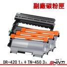 【優惠組】SHINTI Brother DR-420 1支+TN-450 3支 副廠環保滾筒/碳粉匣 7860DW/7060D/2280DW/2840