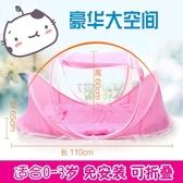 嬰兒蚊帳罩可折疊便攜式小孩蒙古包兒童寶寶通用加密新生兒防蚊罩 名創家居館DF