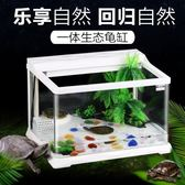 森森豪華烏龜缸帶曬臺養烏龜的缸水陸缸家用超白玻璃小型客廳魚缸