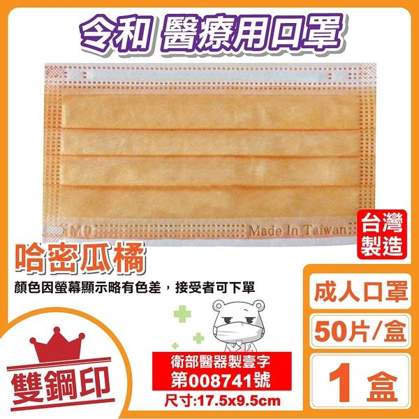 令和 雙鋼印 成人醫療口罩 (哈密瓜橘) 50入/盒 (台灣製造 CNS14774) 專品藥局【2018518】
