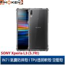 【默肯國際】IN7 Sony Xperia L3 (5.7吋) 氣囊防摔 透明TPU空壓殼 軟殼 手機保護殼