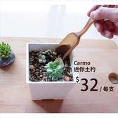 CARMO園藝迷你土杓/土鏟工具 多肉器具【C001005】