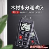 水分測定儀 木材水分測試儀干濕度計潮濕含水率測量器木頭水份檢測儀器YTL