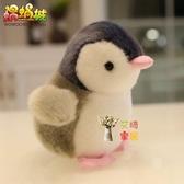公仔娃娃 可愛超萌小企鵝公仔毛絨玩具玩偶迷你小號布娃娃寶寶兒童禮物女孩 雙12提前購