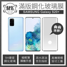 【小樺資訊】含稅【MK馬克】Samsung S20+ 三星 全滿版3D曲面邊膠 9H鋼化玻璃保護貼 鋼化膜 玻璃貼