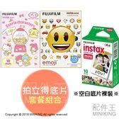 【配件王】FUJIFILM 富士 微笑emoji+三麗鷗+空白底片 組合套餐 拍立得底片 instax mini 系列