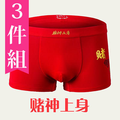 男四角內褲 大尺碼L-XXXL 純棉防勒本命紅色 排汗速乾透氣 - (三件組) 【Ann梨花安】