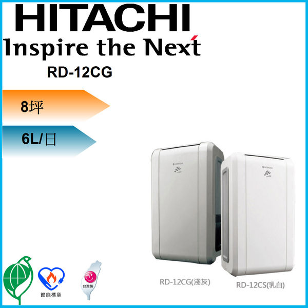 睿騏電器(有現貨) HITACHI 日立 6L 奈米銀負離子 除濕機 RD-12CG / RD12CG 淺灰 實體批發倉庫