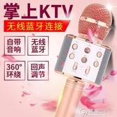 手機全民K歌麥克風無線藍芽家用ktv唱歌神器兒童話筒音響一體全能 雙十一全館免運