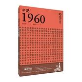 年記1960