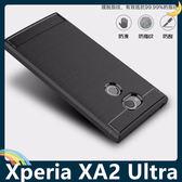SONY Xperia XA2 Ultra H4233 戰神碳纖保護套 軟殼 金屬髮絲紋 軟硬組合 矽膠套 手機套 手機殼
