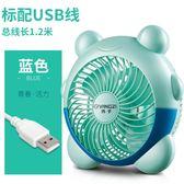 桌面臺式USB小電風扇靜音電扇學生宿舍辦公室 LQ2897『科炫3C』
