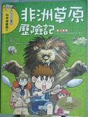 【書寶二手書T8/少年童書_QEZ】非洲草原歷險記_洪在徹