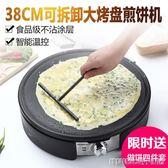 煎餅機電餅鐺家用烙餅鍋薄餅機煎餅機電餅鐺新款自動加華夫餅機煎烤機MKS 維科特3C